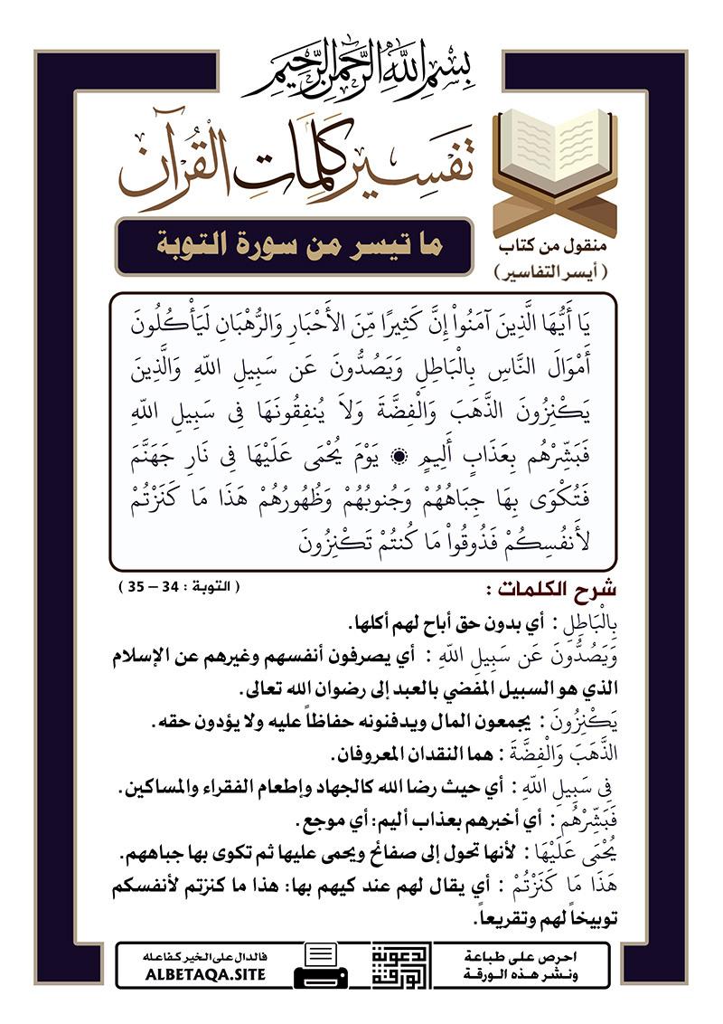 تفسير كلمات القرآن – ما تيسر من سورة التوبة – الآيات : 34 – 35