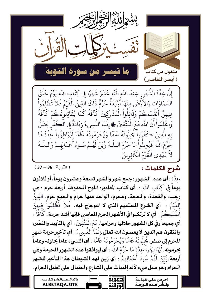 تفسير كلمات القرآن – ما تيسر من سورة التوبة – الآيتين : 36 – 37