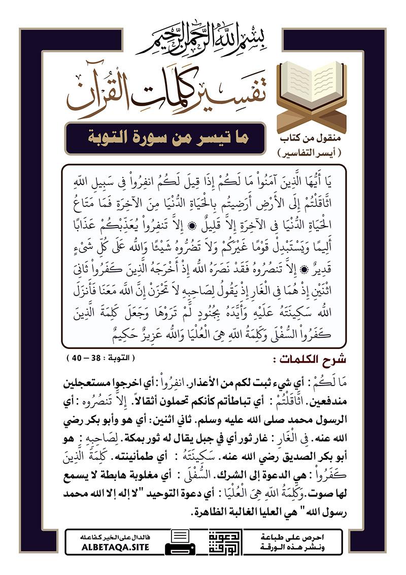تفسير كلمات القرآن – ما تيسر من سورة التوبة – الآيات : 38 – 40
