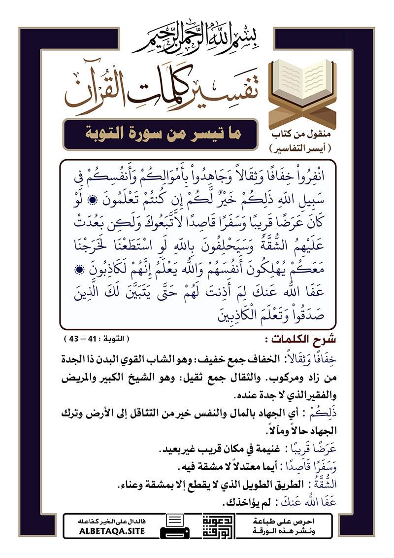 تفسير كلمات القرآن – ما تيسر من سورة التوبة – الآيات : 41 – 43