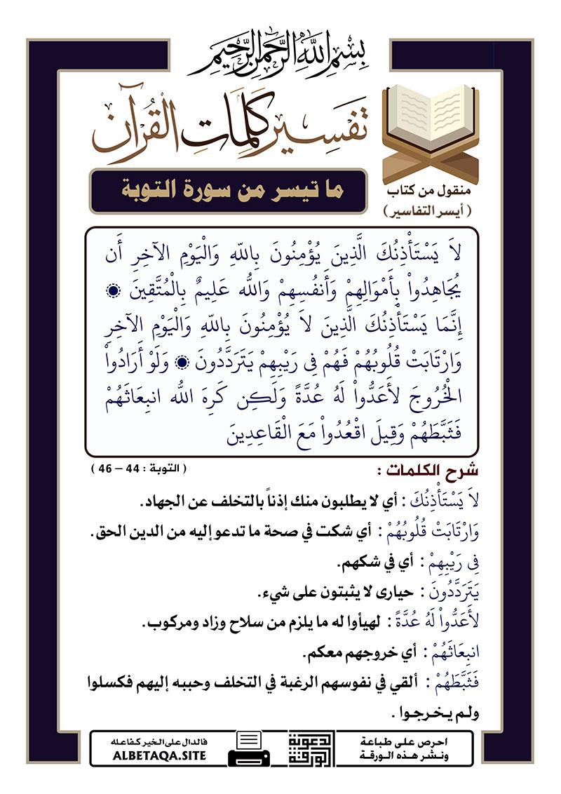 تفسير كلمات القرآن – ما تيسر من سورة التوبة – الآيات : 44 – 46