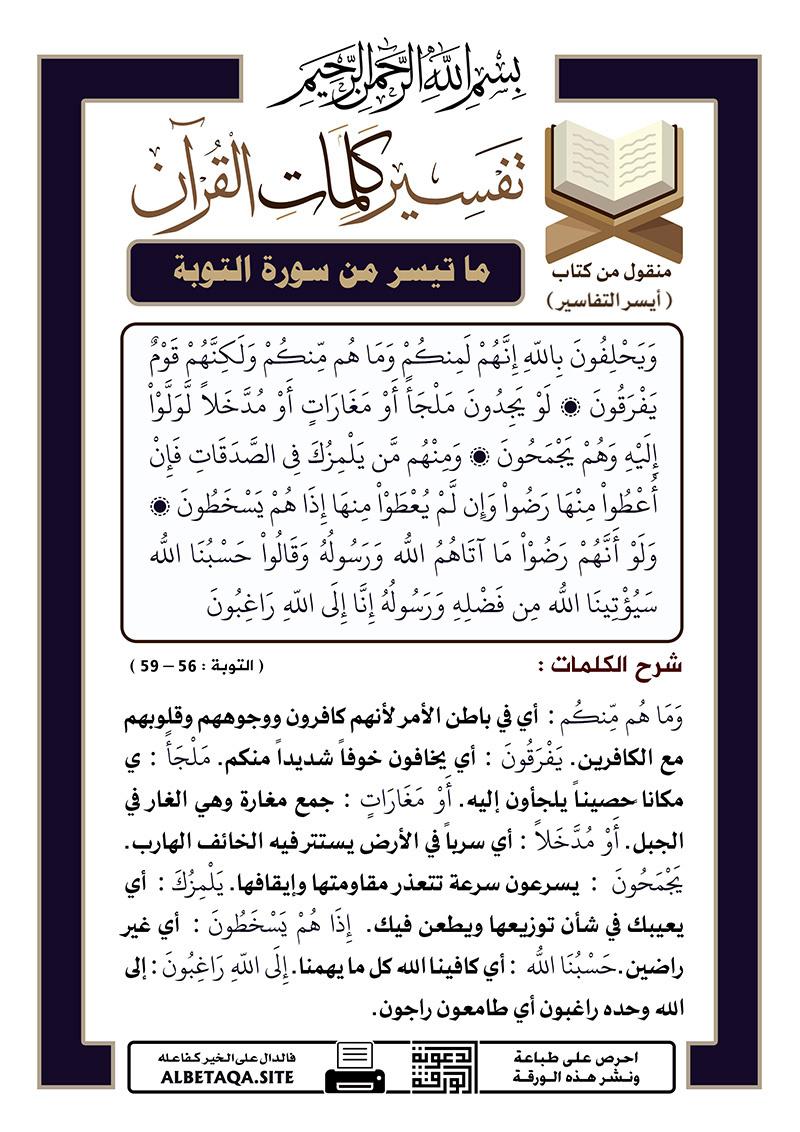 تفسير كلمات القرآن – ما تيسر من سورة التوبة – الآيات : 56 – 59
