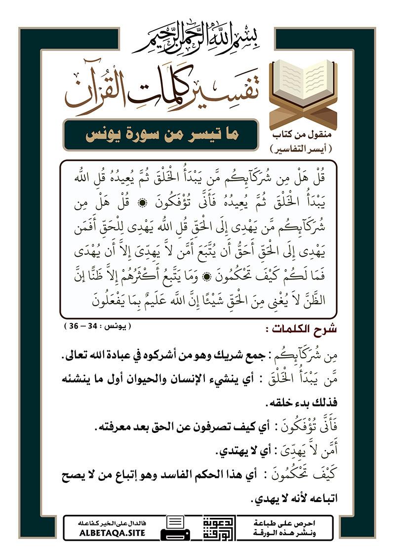 تفسير كلمات القرآن – ما تيسر من سورة يونس – الآيتين : 34 – 36