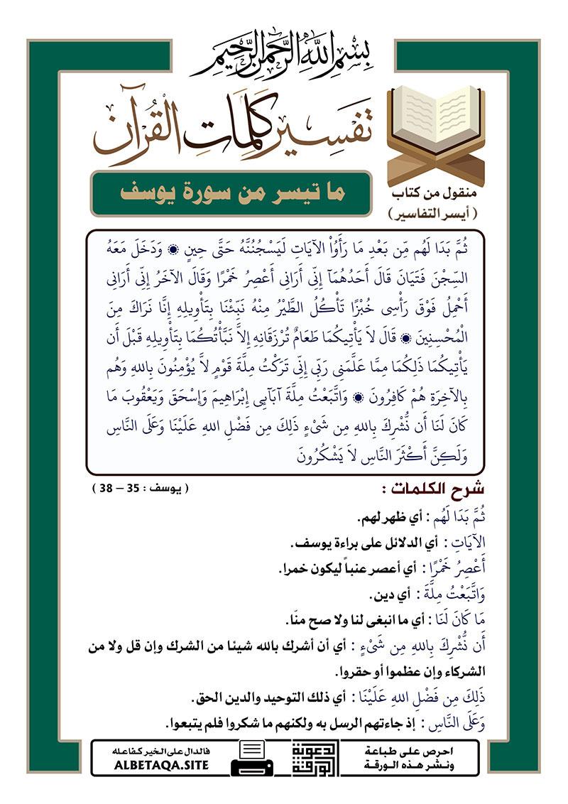 تفسير كلمات القرآن – ما تيسر من سورة يوسف – الآيات :  35 – 38