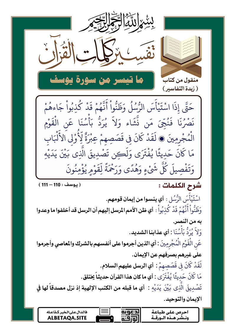 تفسير كلمات القرآن – ما تيسر من سورة يوسف – الآيتين :  110 – 111