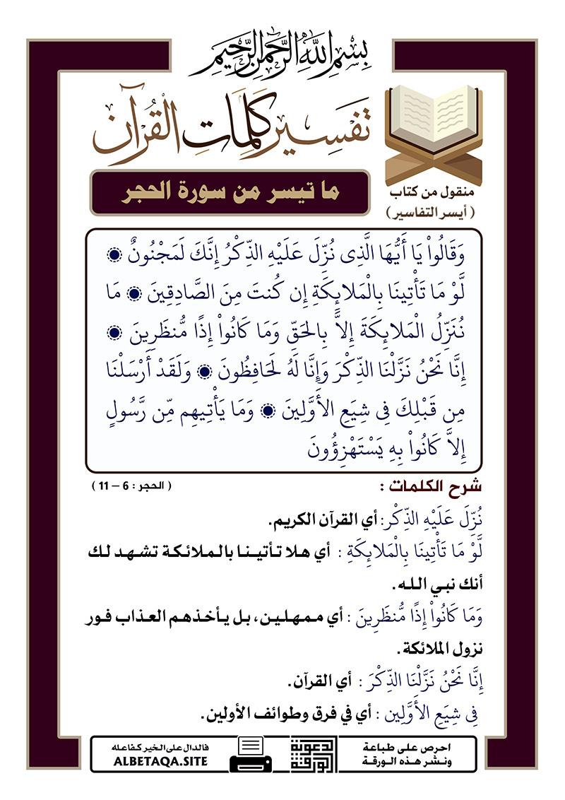 تفسير كلمات القرآن – ما تيسر من سورة الحجر – الآيات : 6 – 11