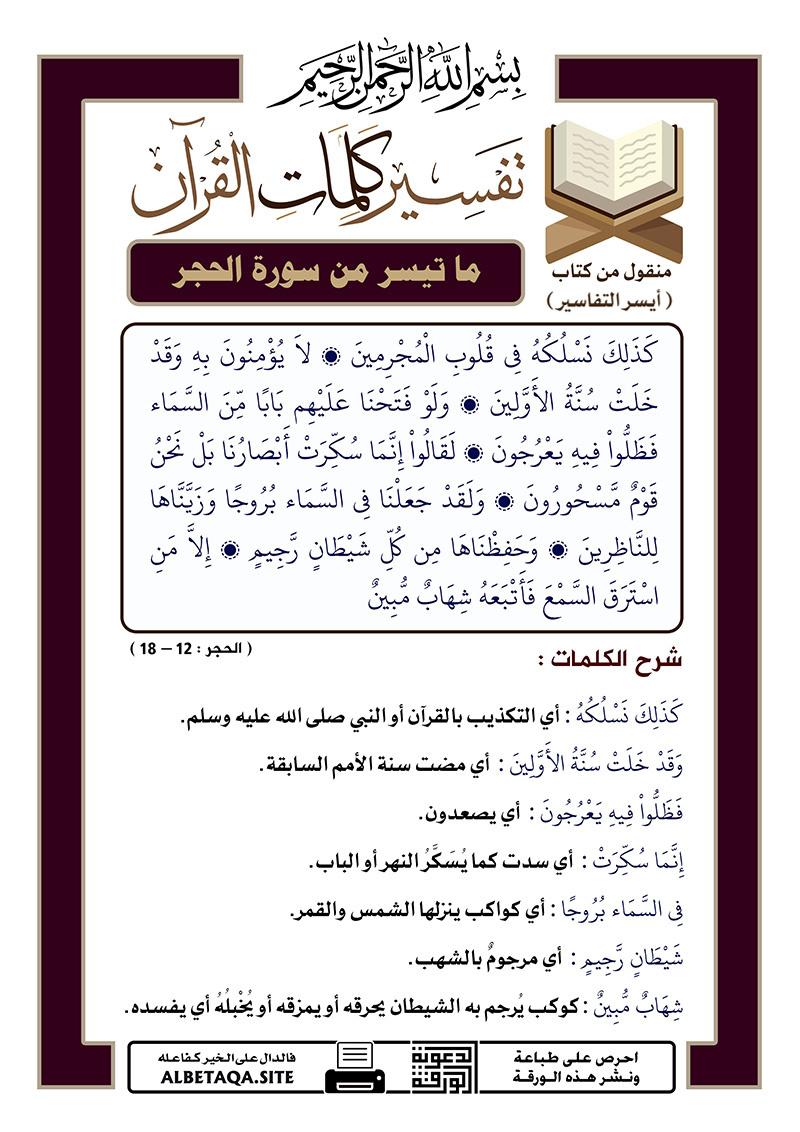 تفسير كلمات القرآن – ما تيسر من سورة الحجر – الآيات : 12 – 18