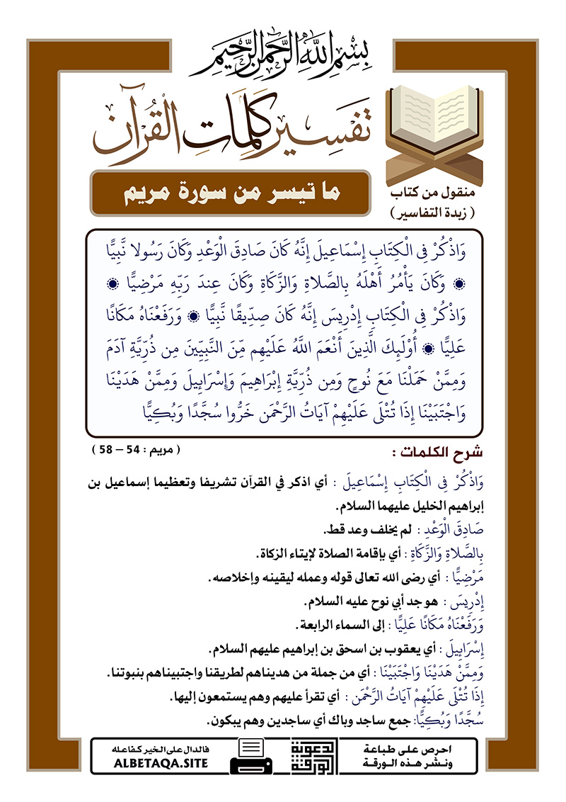تفسير كلمات القرآن – ما تيسر من سورة مريم – الآيات : 54 – 58