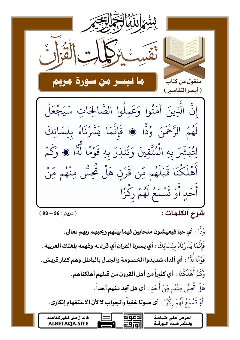 تفسير كلمات القرآن – ما تيسر من سورة مريم – الآيات : 96 – 98