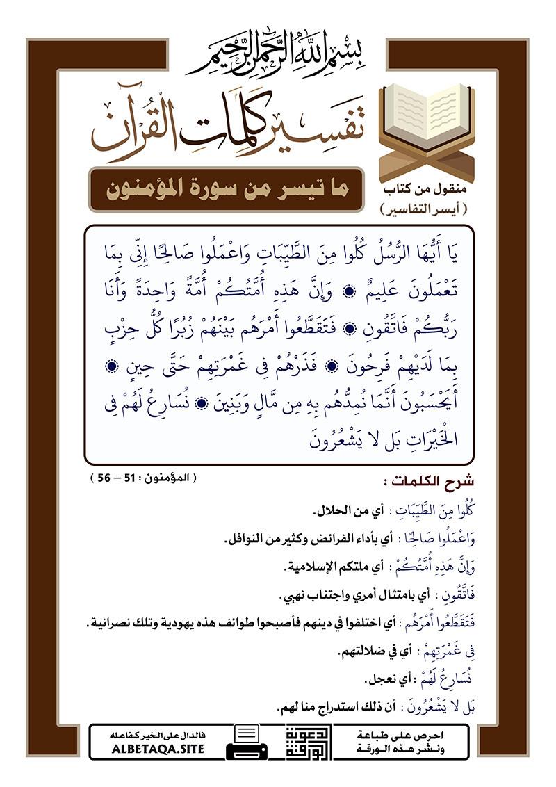 تفسير كلمات القرآن – ما تيسر من سورة المؤمنون – الآيات : 51 – 56