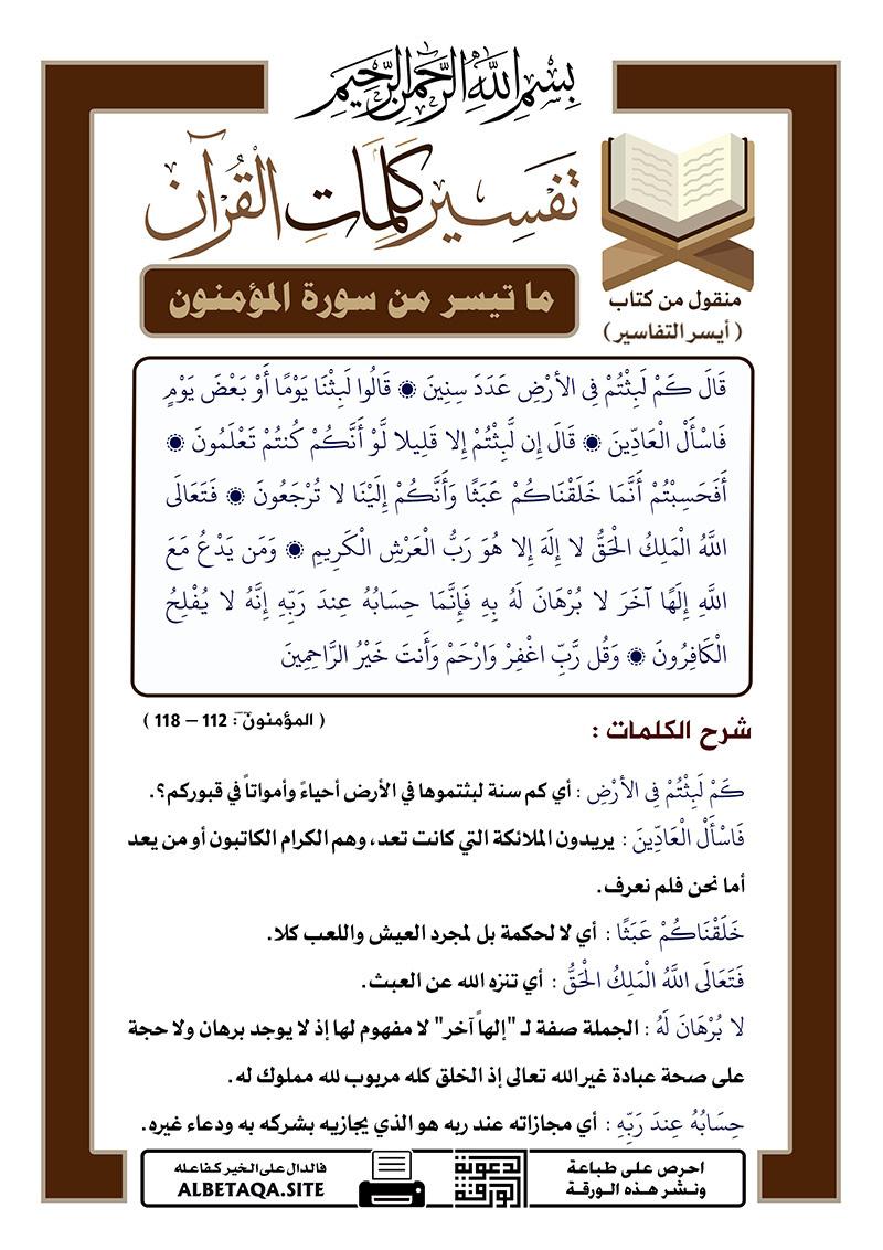تفسير كلمات القرآن – ما تيسر من سورة المؤمنون – الآيات : 112 – 118