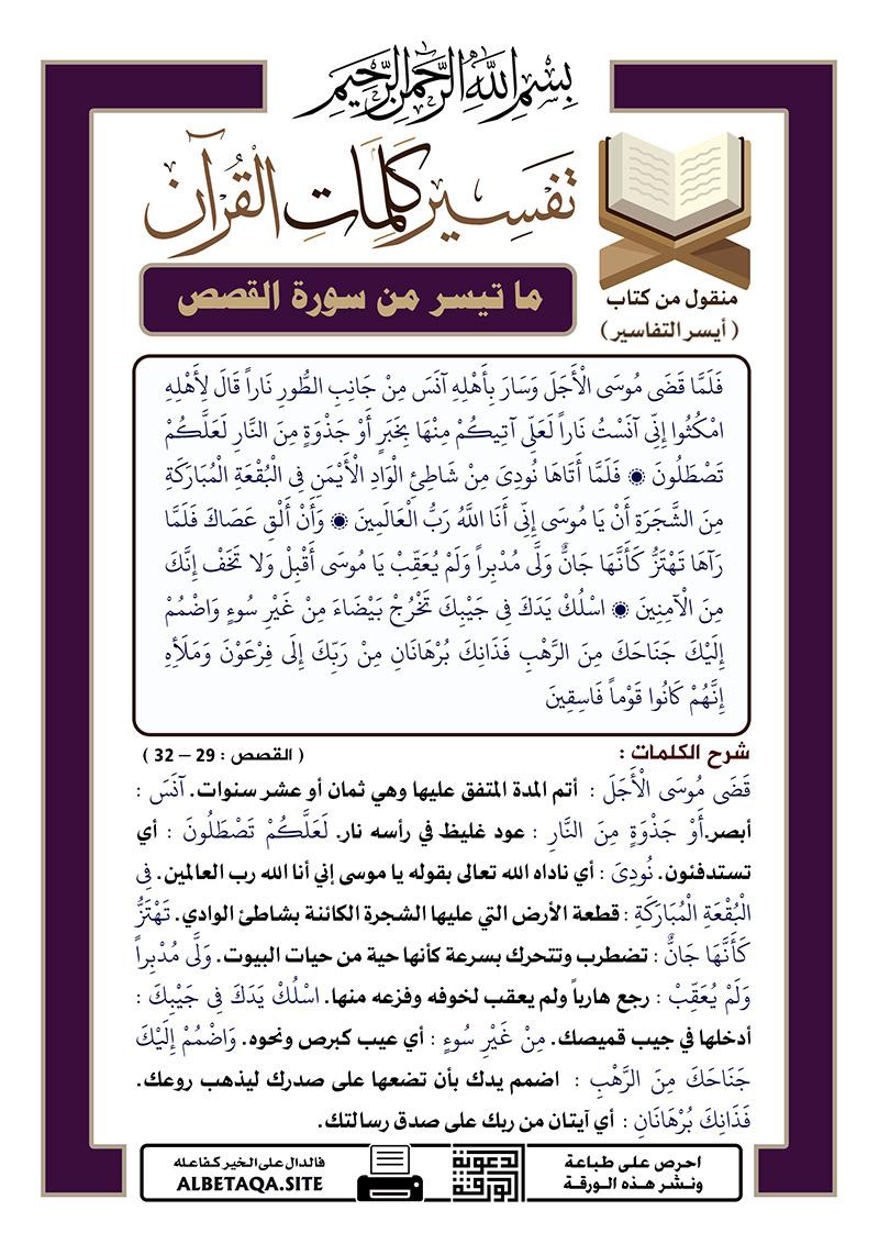 تفسير كلمات القرآن – ما تيسر من سورة القصص- الآيات : 29 – 32
