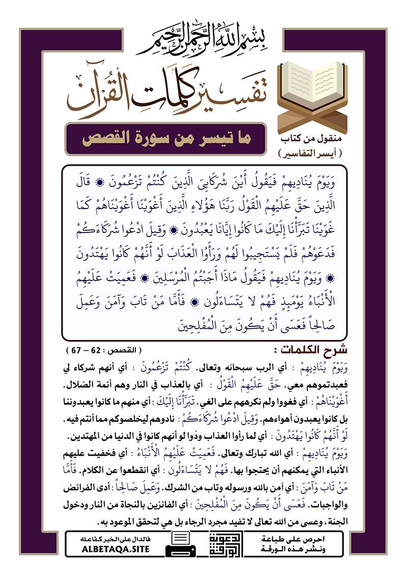 تفسير كلمات القرآن – ما تيسر من سورة القصص- الآيات : 62 – 67