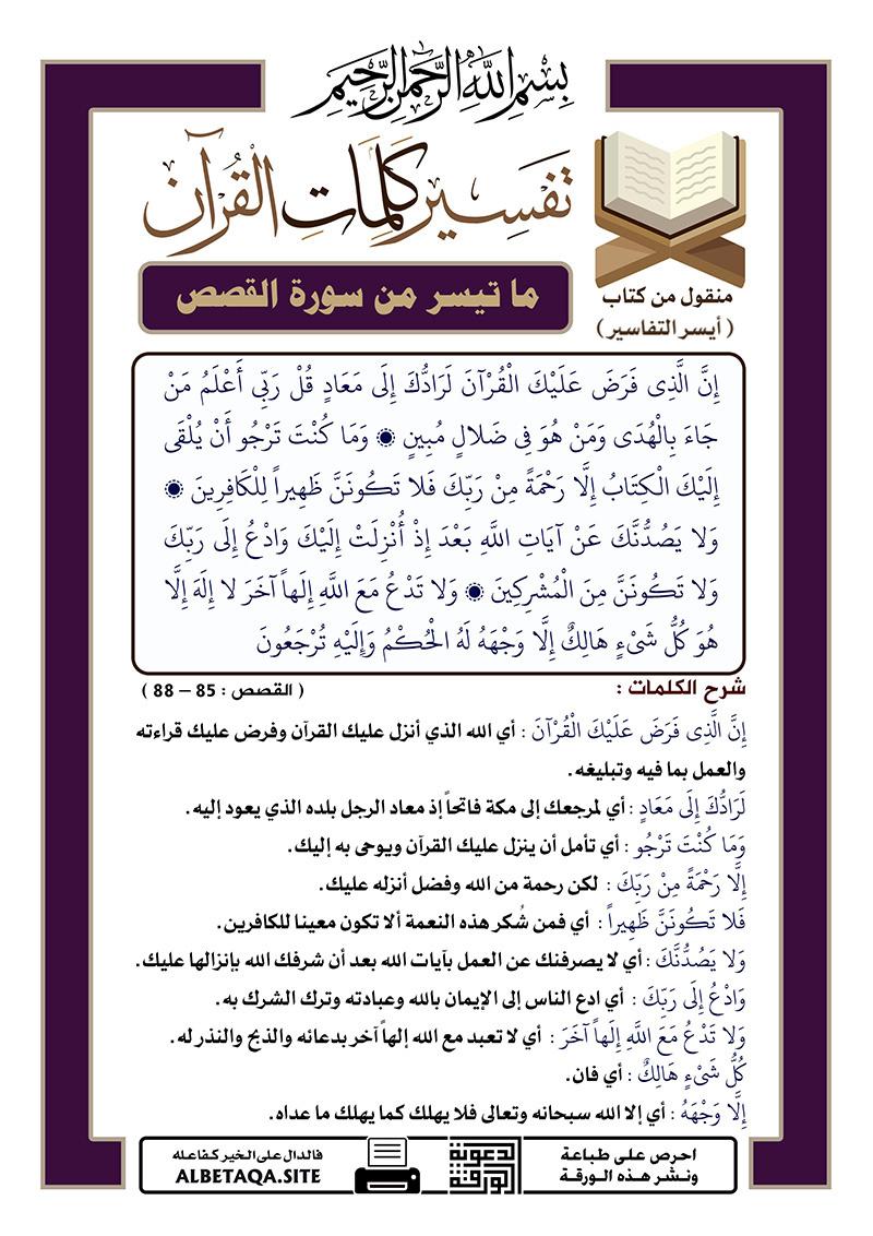 تفسير كلمات القرآن – ما تيسر من سورة القصص- الآيات : 85 – 88