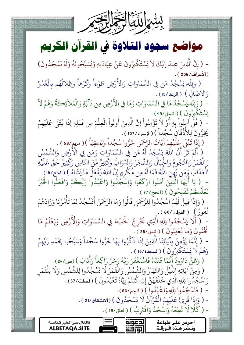 مواضع سجود التلاوة في القرآن الكريم