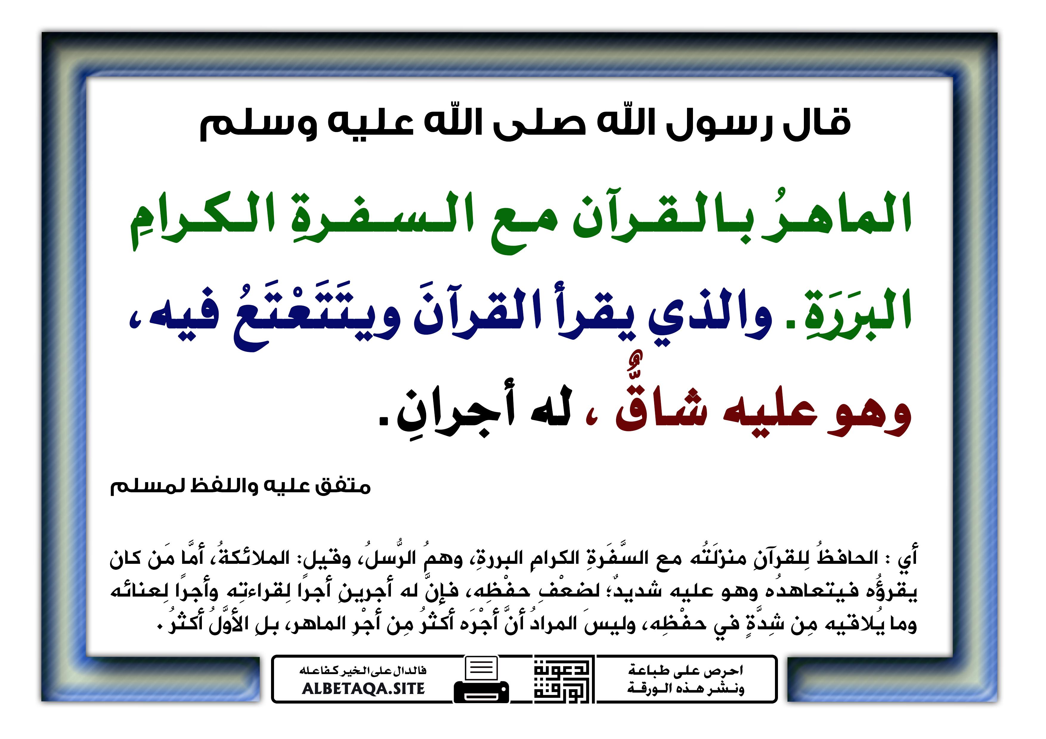 Image result for مع السفرة الكرام البررة
