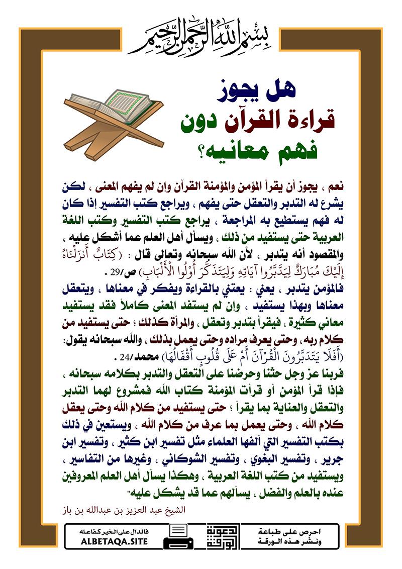هل يجوز قراءة القرآن دون فهم معانيه؟