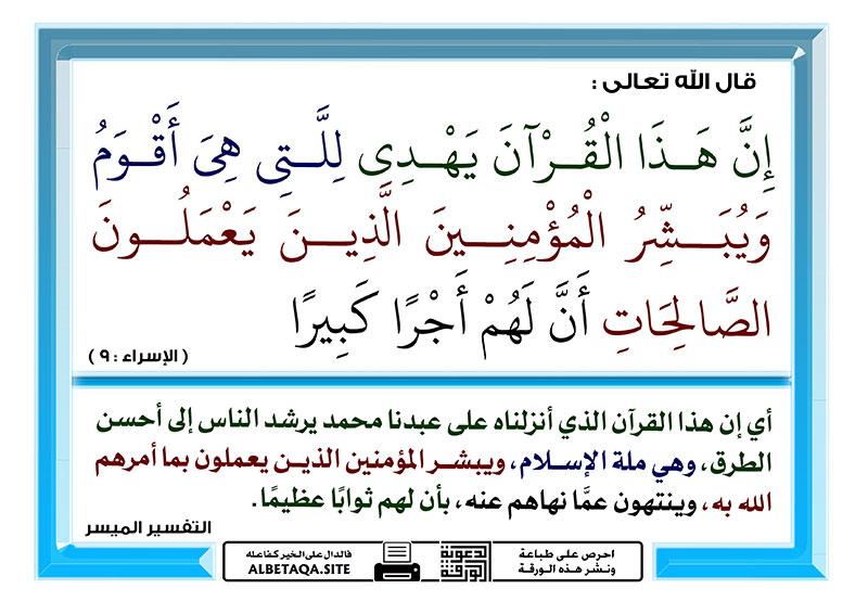 إن هذا القرآن يهدي للتي هي أقوم