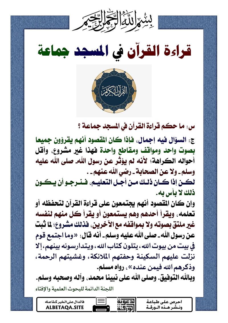 حكم قراءة القرآن بشكل جماعي