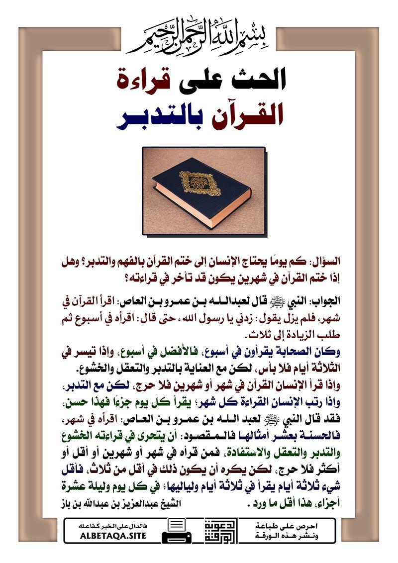 الحث على قراءة القرآن بالتدبر