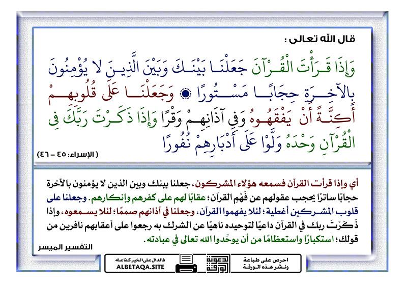 وإذا قرأت القرآن جعلنا بينك وبين الذين لا يؤمنون بالآخرة حجابا مستورا