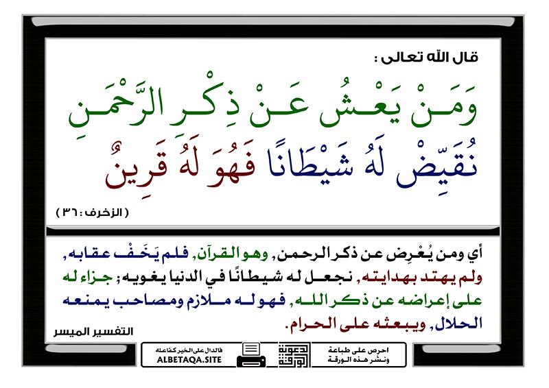 ومن يعش عن ذكر الرحمن نقيض له شيطانا