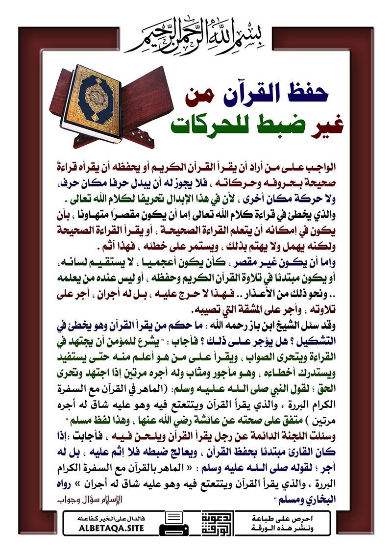 حفظ القرآن من غير ضبط للحركات