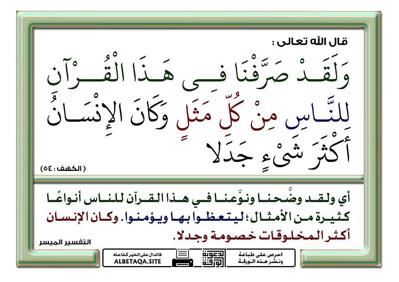 ولقد صرفنا في هذا القرآن للناس من كل مثل