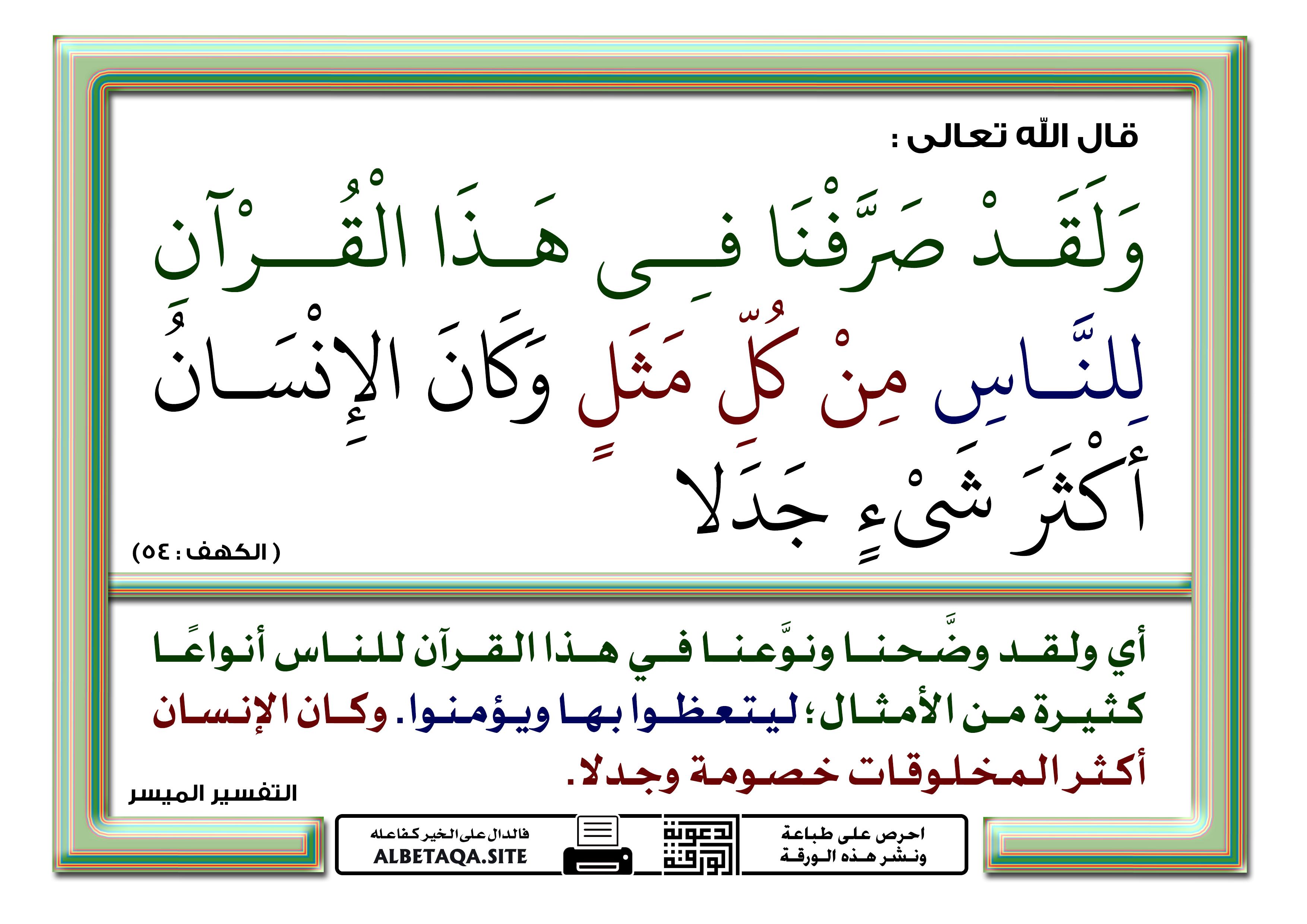 ولقد صرفنا في هذا القرآن للناس من كل مثل موقع البطاقة الدعوي
