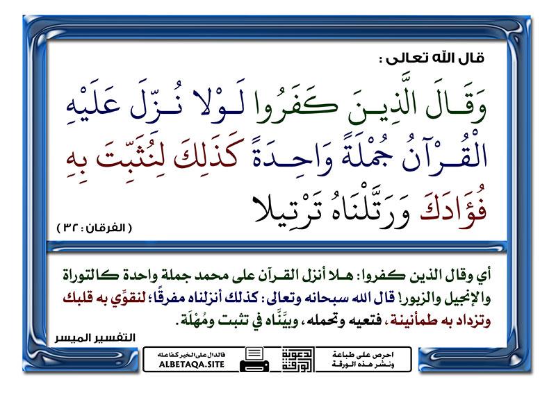 وقال الذين كفروا لولا نزل عليه القرآن جملة واحدة