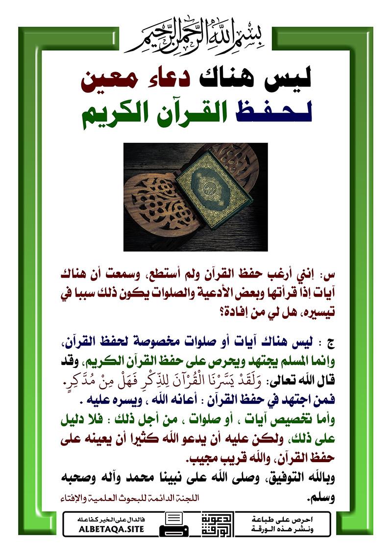 ليس هناك دعاء معين لحفظ القرآن الكريم
