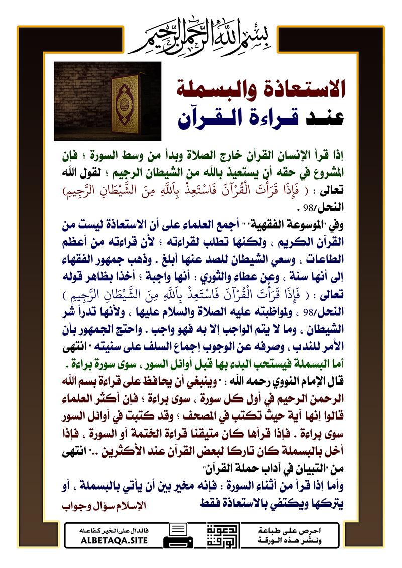 الاستعاذة والبسملة عند قراءة القرآن