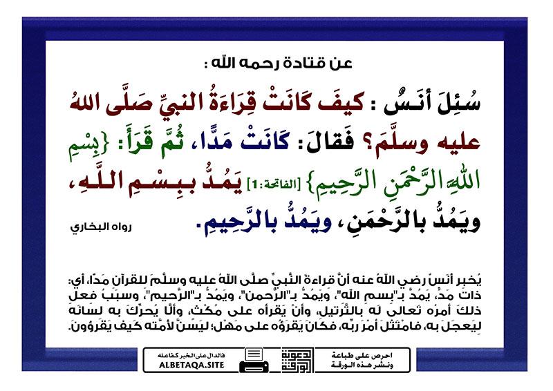 كيف كانت قراءة النبي صلى الله عليه وسلم ؟