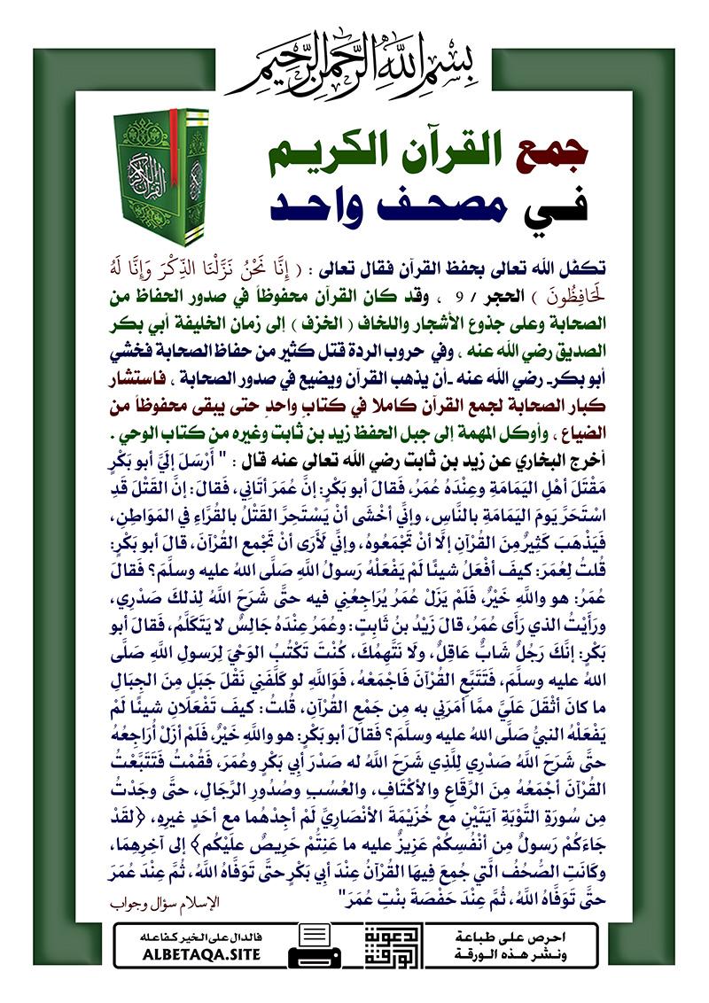 جمع القرآن الكريم في مصحف واحد