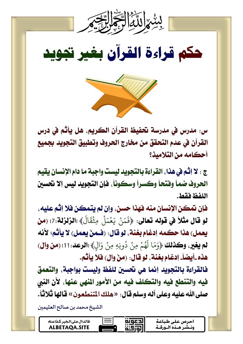 حكم قراءة القرآن بغير تجويد