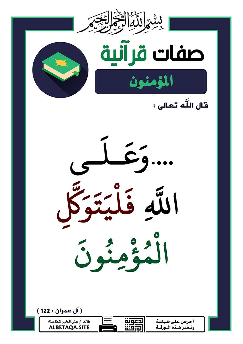 صفات قرآنية – المؤمنون – وعلى الله فليتوكل المؤمنون