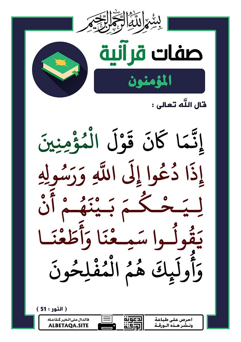 صفات قرآنية – المؤمنون – إذا دعوا إلى الله ورسوله ليحكم بينهم أن يقولوا سمعنا وأطعنا