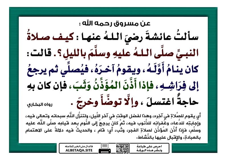 كيف صلاة النبي صلى الله عليه وسلم بالليل ؟