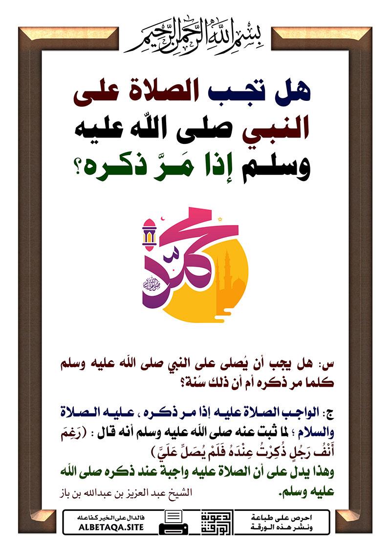 هل تجب الصلاة على النبي صلى الله عليه وسلم إذا مر ذكره؟