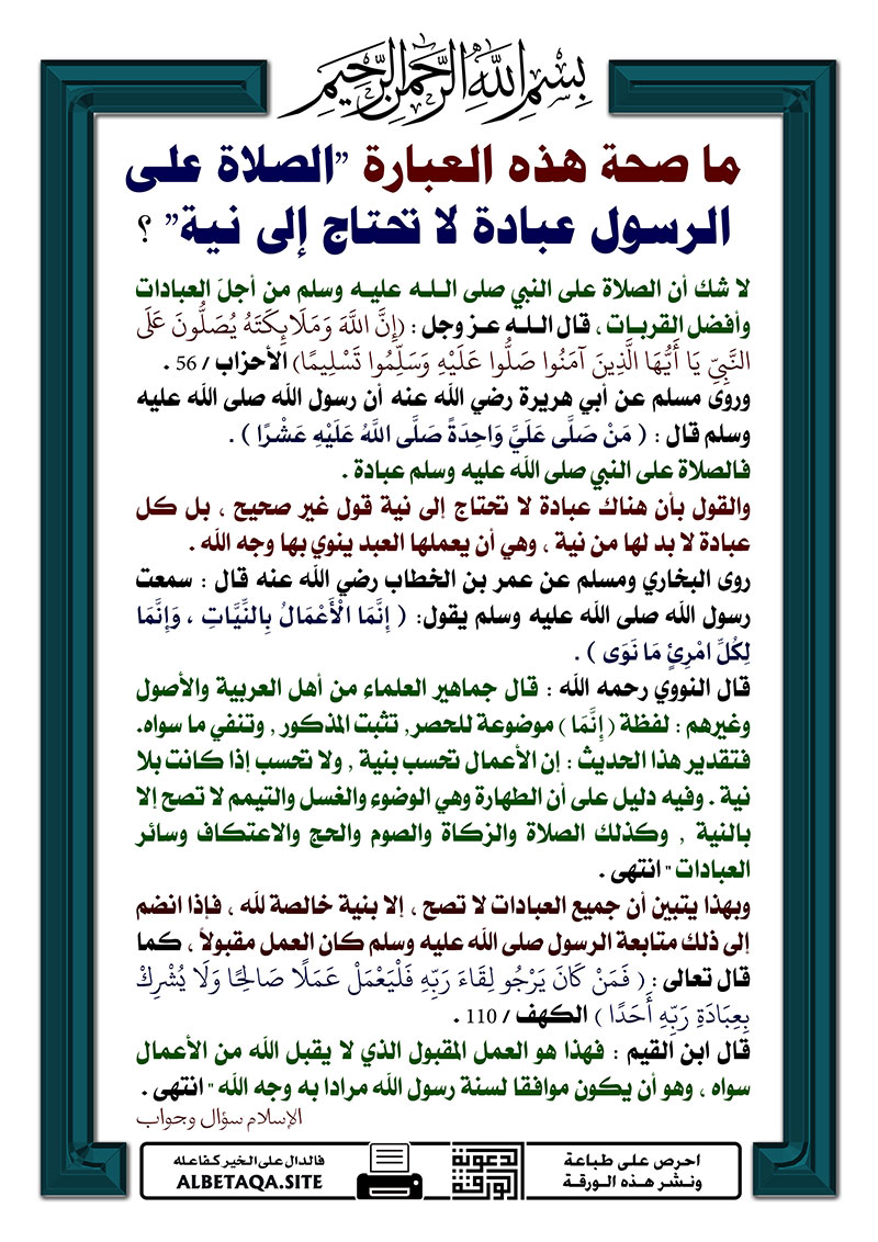 """ما صحة هذه العبارة """"الصلاة على الرسول عبادة لا تحتاج إلى نية""""؟"""