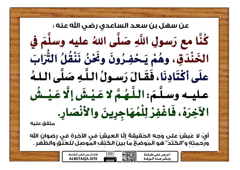 اللهم لا عيش إلا عيش الآخره