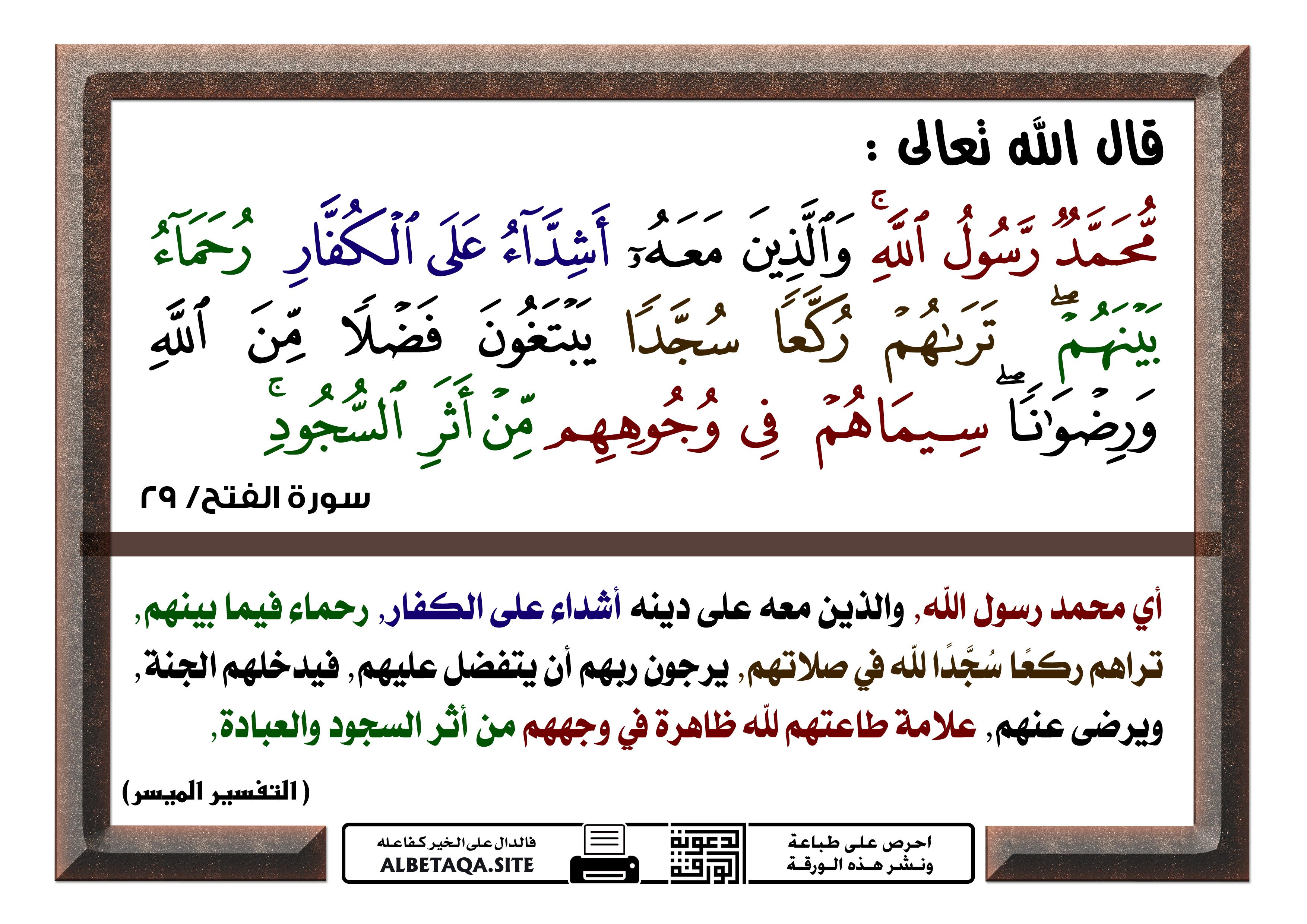 محمد رسول الله والذين معه أشداء على الكفار رحماء بينهم موقع البطاقة الدعوي