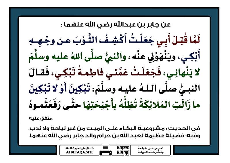 عبد الله بن حرام
