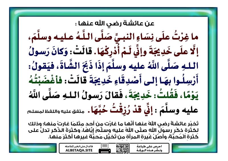 ما غرت على نساء النبي صلى الله عليه وسلم إلا على خديجة