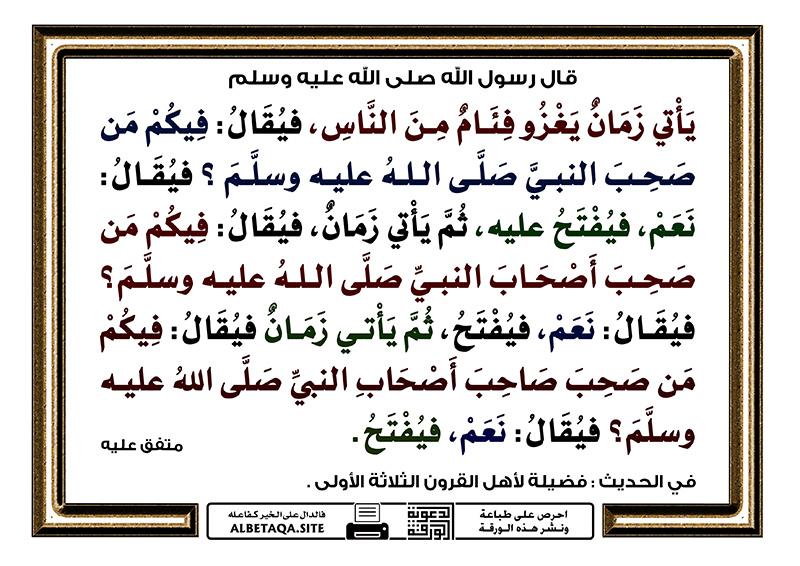 فيكم من صحب النبي صلى الله عليه وسلم؟