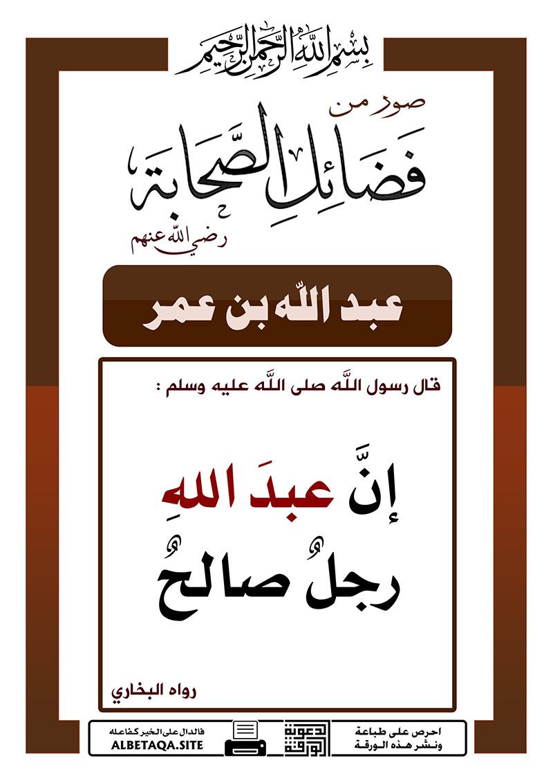 صور من فضائل الصحابة – عبد الله بن عمر رضي الله عنهما