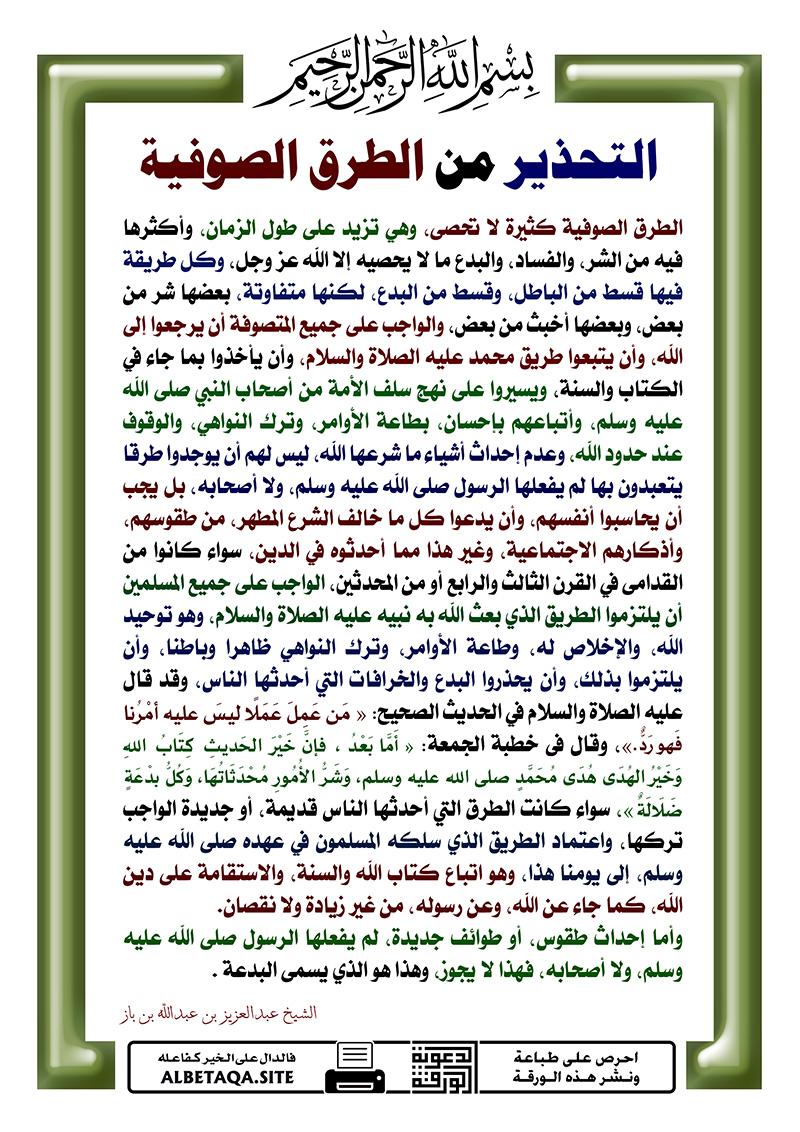 التحذير من الطرق الصوفية