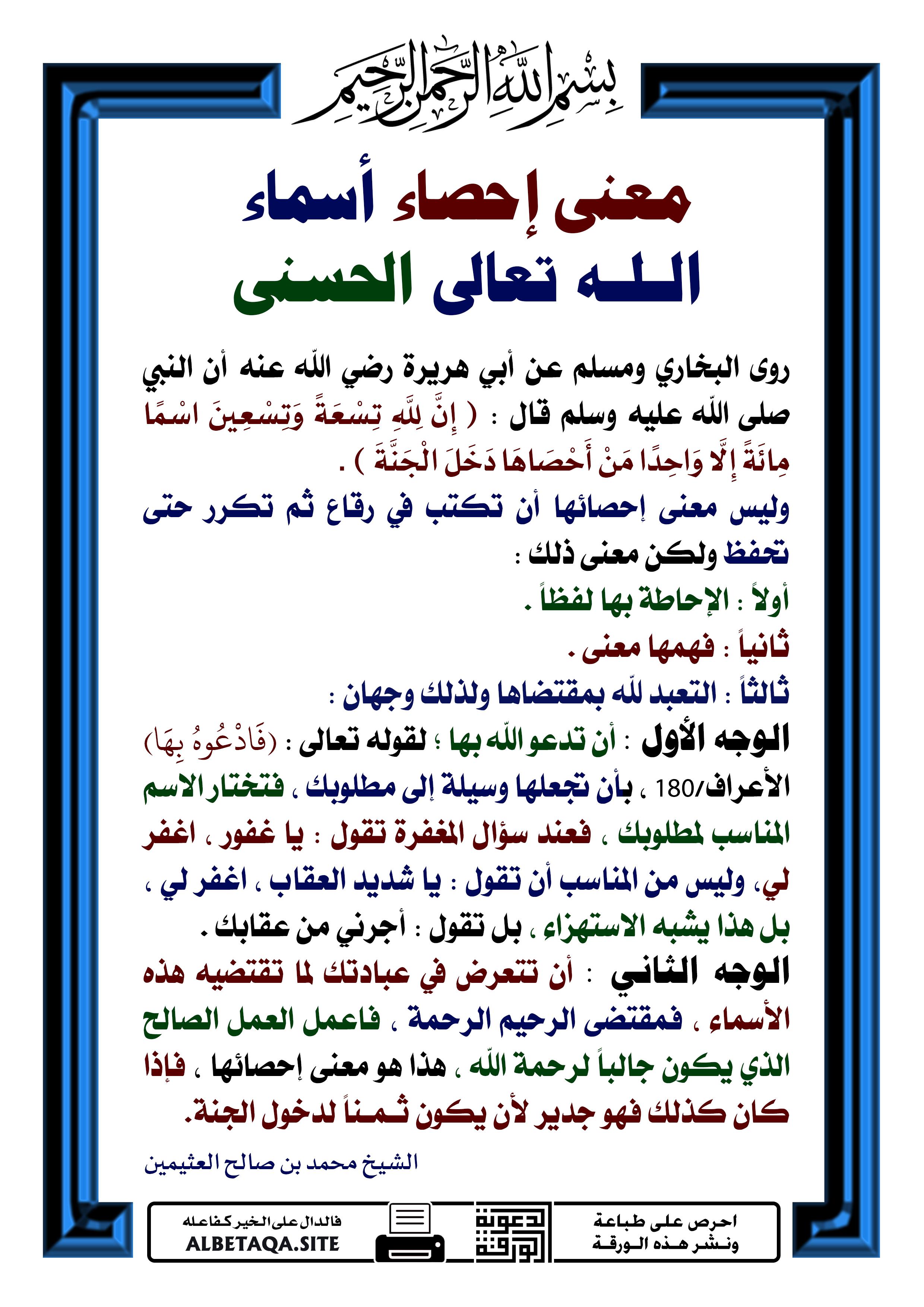 معنى إحصاء أسماء الله تعالى الحسنى موقع البطاقة الدعوي