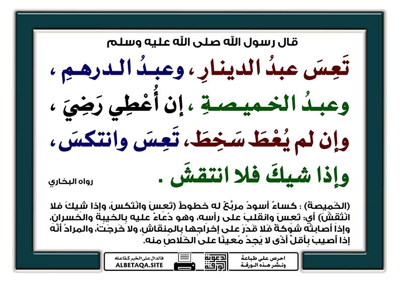 تعس عبد الدينار وعبد الدرهم