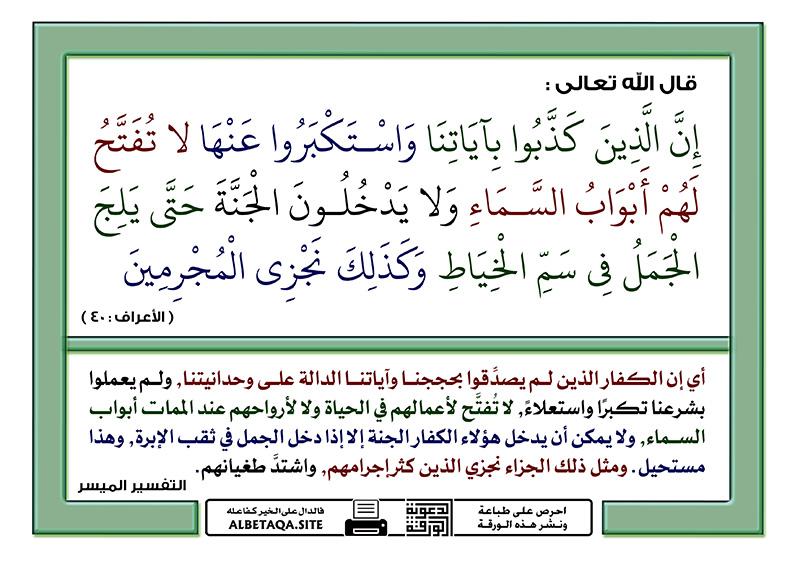 إن الذين كذبوا بآياتنا واستكبروا عنها لا تفتح لهم أبواب السماء